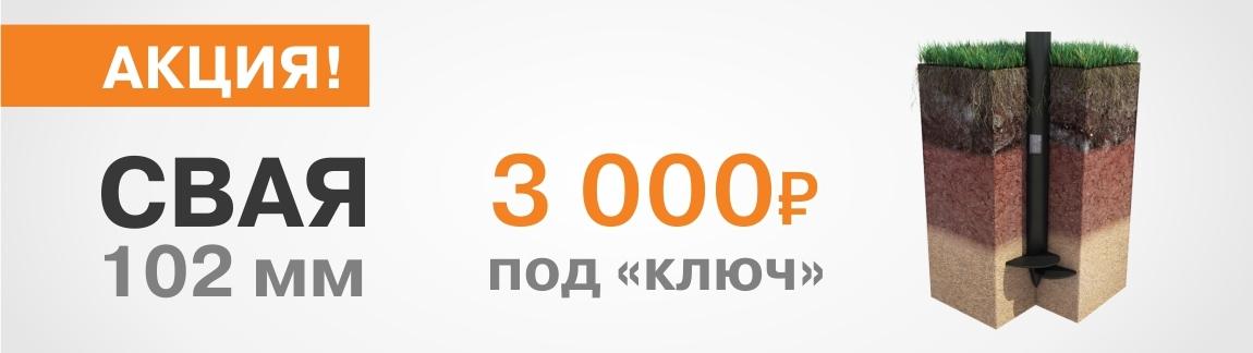 Акция! Свая 102 мм под ключ 3000 рублей
